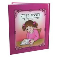 Siddur - My First  - Girl